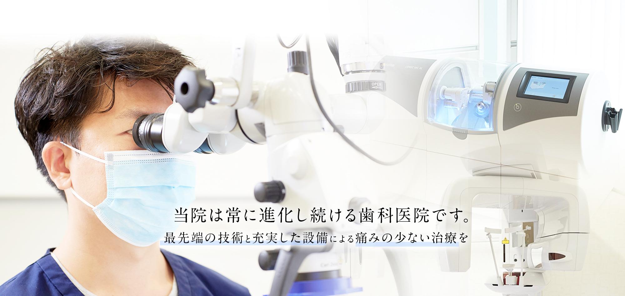 当院は常に進化し続ける歯科医院です。最先端の技術と充実した設備による痛みの少ない治療を