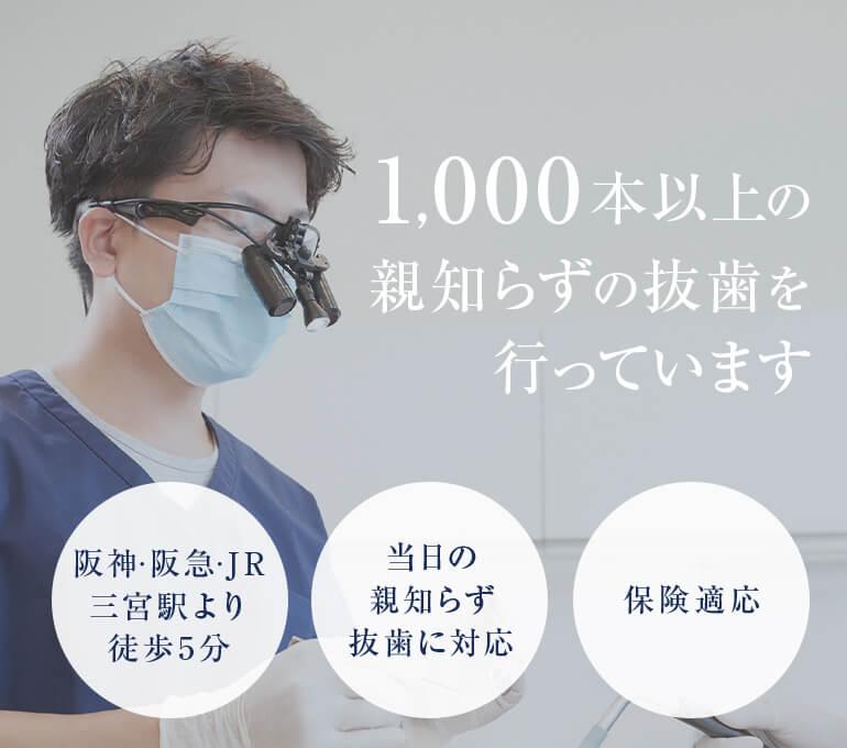 神戸三宮谷歯科クリニックでは1,000本以上の親知らずの抜歯を行っています