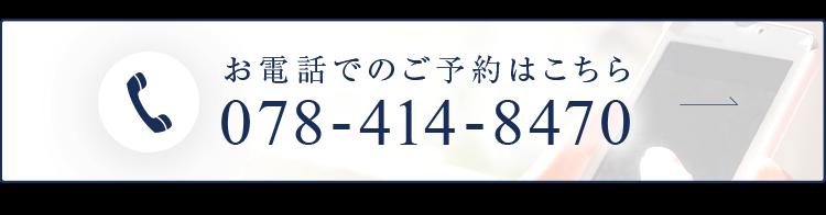 tel.078-414-8470