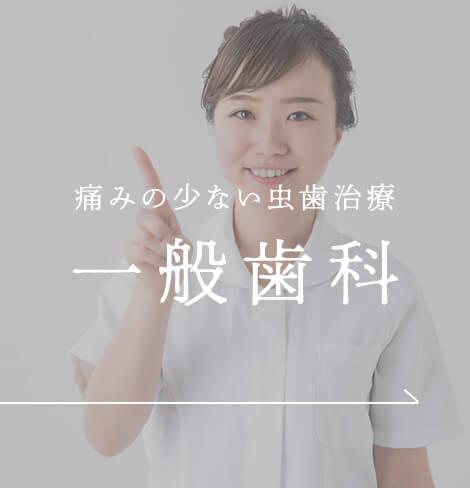 痛みの少ない虫歯治療 一般歯科|神戸三宮谷歯科クリニック