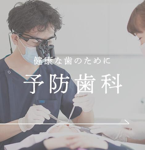 お子様の将来の為に 予防歯科|神戸三宮谷歯科クリニック