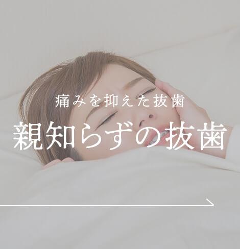 痛みを抑えた抜歯 親知らずの抜歯|神戸三宮谷歯科クリニック