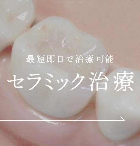 最短即日で治療可能 セラミック治療|神戸三宮谷歯科クリニック