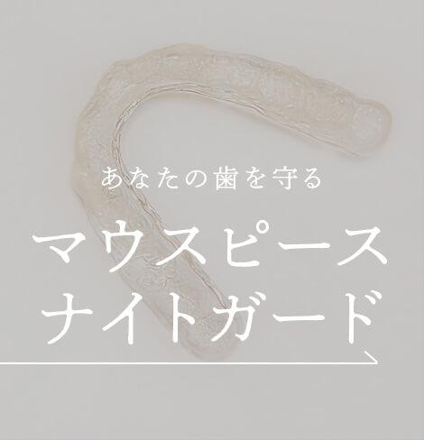 あなたの歯を守る マウスピース ナイトガード|神戸三宮谷歯科クリニック