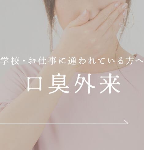 学校・お仕事に通われている方へ 口臭外来|神戸三宮谷歯科クリニック