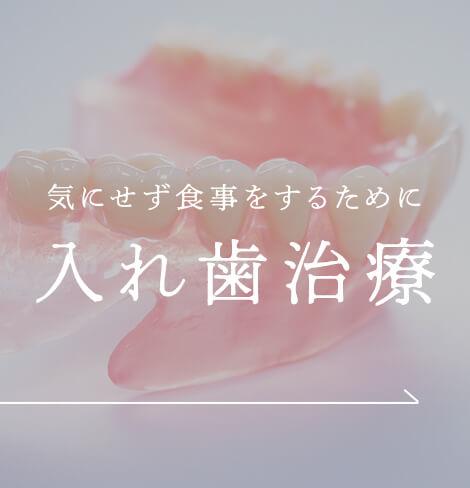 気にせず食事をするために 入れ歯治療|神戸三宮谷歯科クリニック
