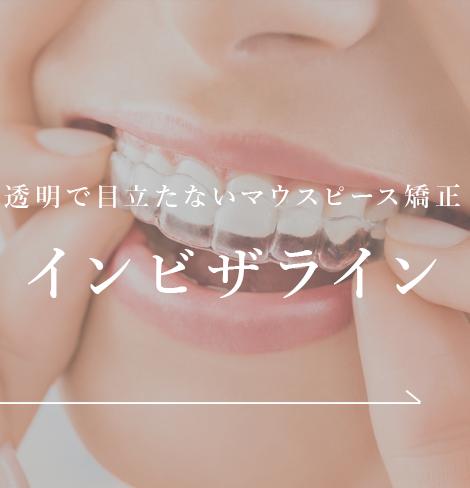 透明で目立たないマウスピース矯正|インビザライン|神戸三宮谷歯科クリニック